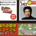 【悲報】とんねるずの石橋貴明さん宝塚記念当日 札幌競馬場で出稼ぎ営業